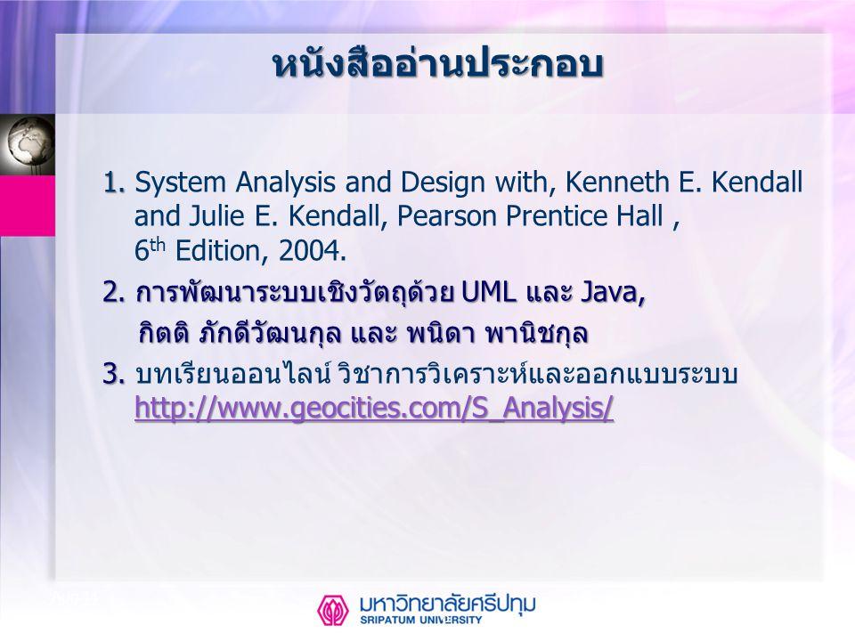 CSE323 Systems Analysis and Design 2/2549 6 Aug-14 หนังสืออ่านประกอบ 1. 1. System Analysis and Design with, Kenneth E. Kendall and Julie E. Kendall, P
