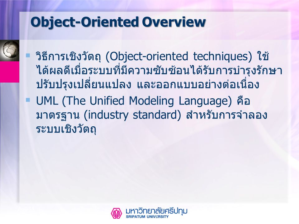 CSE323 Systems Analysis and Design 2/2549 3 Aug-14 Object-Oriented Overview  วิธีการเชิงวัตถุ (Object-oriented techniques) ใช้ ได้ผลดีเมื่อระบบที่มีค