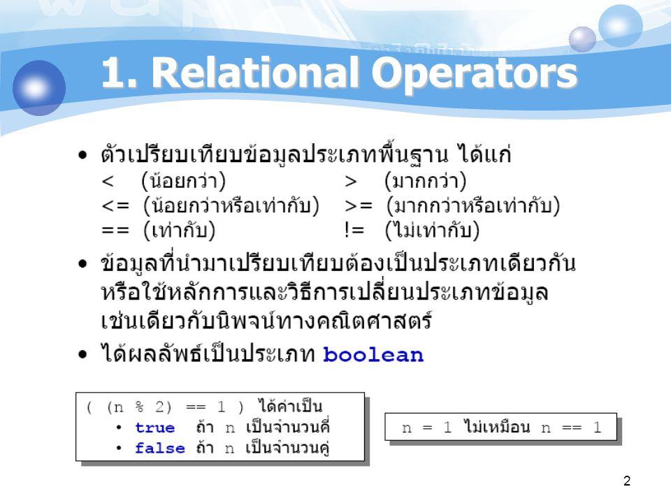 1. Relational Operators ( ต่อ ) 3