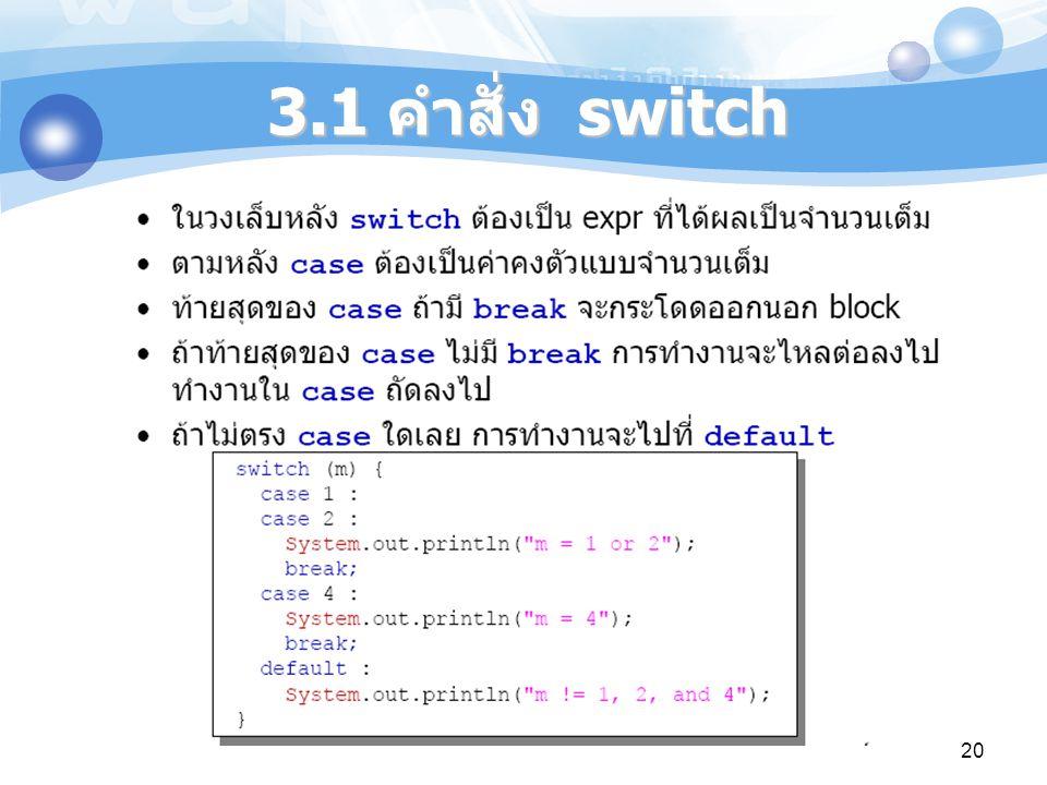 3.1 คำสั่ง switch 20