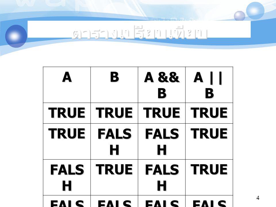 AB A && B A || B TRUETRUETRUETRUE TRUE FALS H TRUE TRUE TRUE ตารางเปรียบเทียบ 4