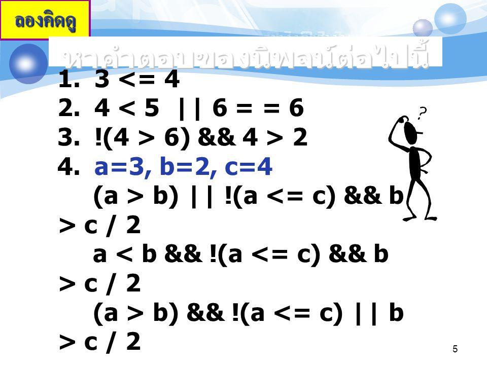 ลองคิดดู 1.3 6) && 4 > 2 4.