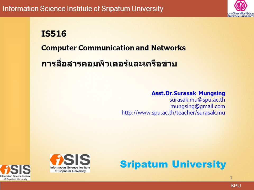 SPU Information Science Institute of Sripatum University 32 Message Authentication using One-Way Hash Function (cont.) Technique that uses a hash function but no encryption.