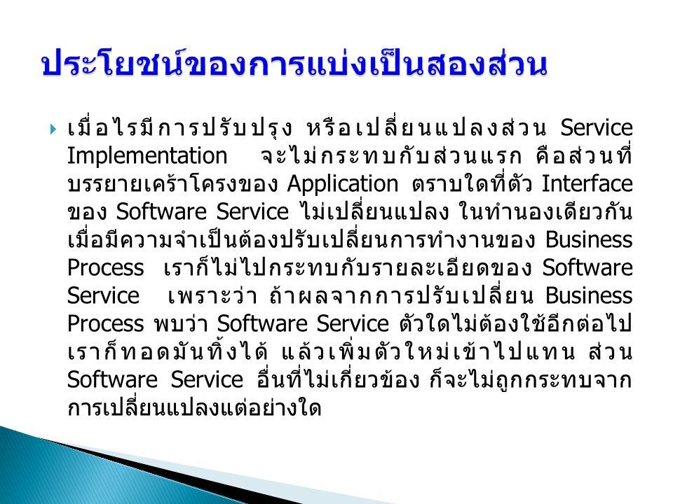  เมื่อไรมีการปรับปรุง หรือเปลี่ยนแปลงส่วน Service Implementation จะไม่กระทบกับส่วนแรก คือส่วนที่ บรรยายเคร้าโครงของ Application ตราบใดที่ตัว Interfac