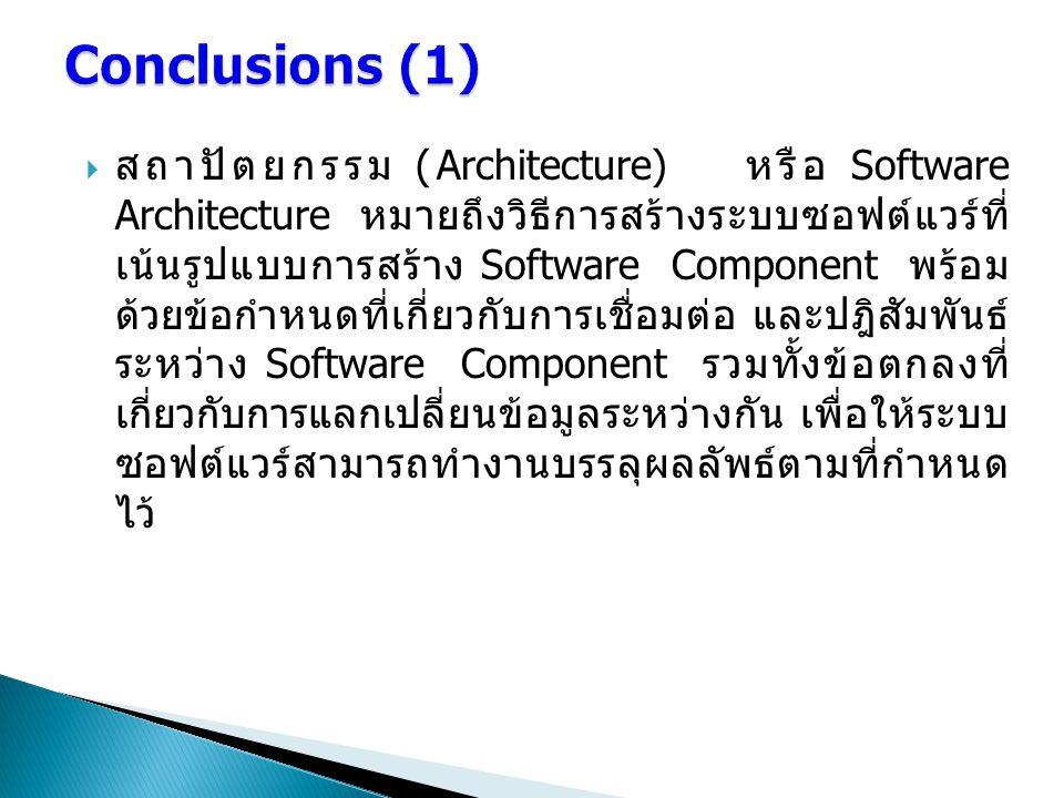  สถาปัตยกรรม (Architecture) หรือ Software Architecture หมายถึงวิธีการสร้างระบบซอฟต์แวร์ที่ เน้นรูปแบบการสร้าง Software Component พร้อม ด้วยข้อกำหนดที