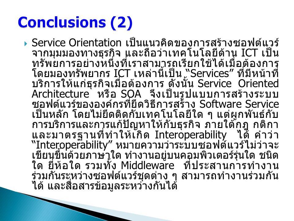 Service Orientation เป็นแนวคิดของการสร้างซอฟต์แวร์ จากมุมมองทางธุรกิจ และถือว่าเทคโนโลยีด้าน ICT เป็น ทรัพยการอย่างหนึ่งที่เราสามารถเรียกใช้ได้เมื่อ