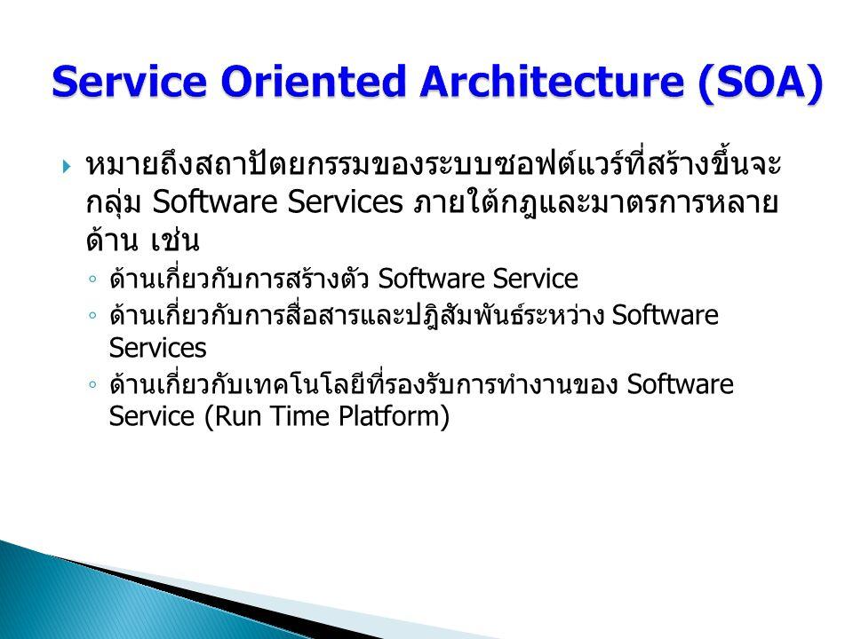  หมายถึงสถาปัตยกรรมของระบบซอฟต์แวร์ที่สร้างขึ้นจะ กลุ่ม Software Services ภายใต้กฎและมาตรการหลาย ด้าน เช่น ◦ ด้านเกี่ยวกับการสร้างตัว Software Servic