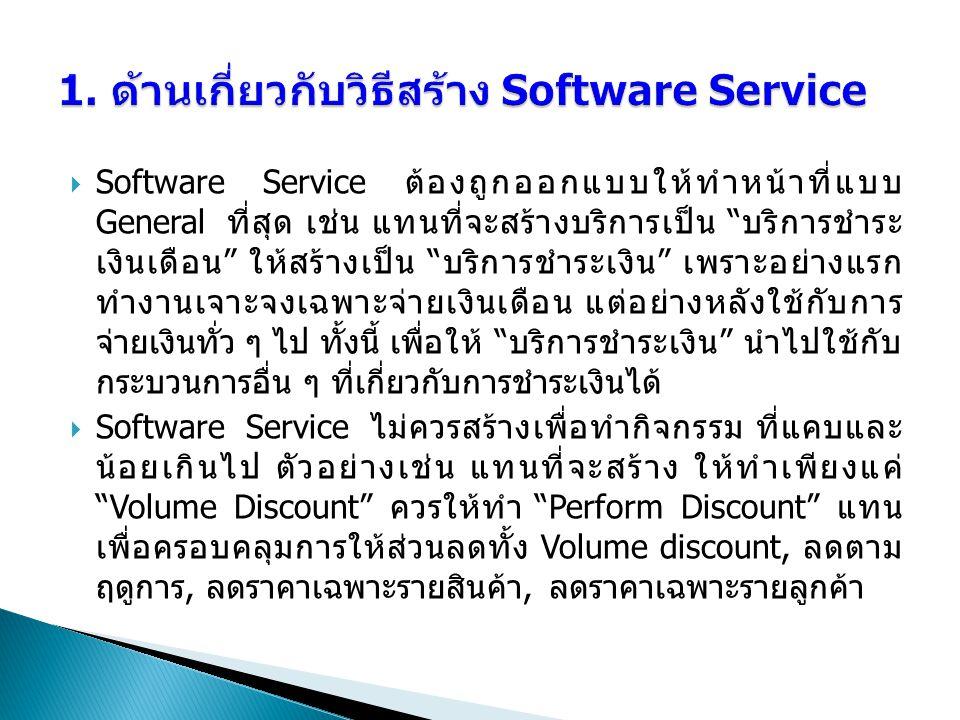 " Software Service ต้องถูกออกแบบให้ทำหน้าที่แบบ General ที่สุด เช่น แทนที่จะสร้างบริการเป็น ""บริการชำระ เงินเดือน"" ให้สร้างเป็น ""บริการชำระเงิน"" เพราะ"