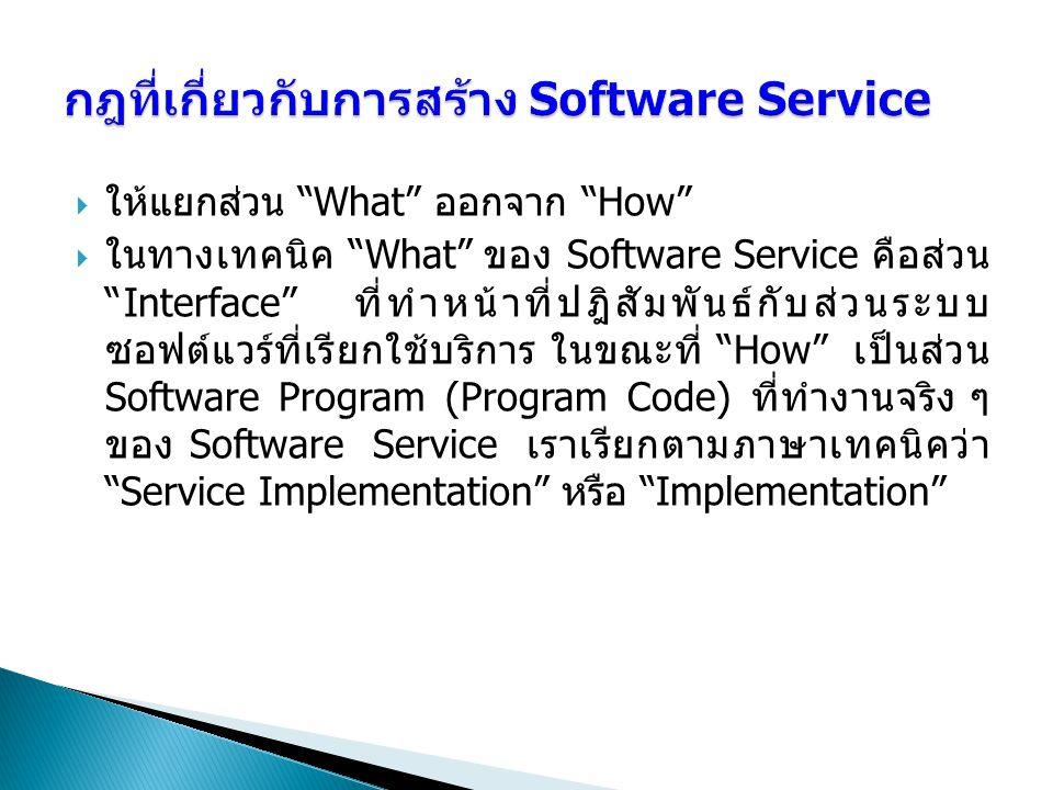 """ ให้แยกส่วน """"What"""" ออกจาก """"How""""  ในทางเทคนิค """"What"""" ของ Software Service คือส่วน """"Interface"""" ที่ทำหน้าที่ปฎิสัมพันธ์กับส่วนระบบ ซอฟต์แวร์ที่เรียกใช้"""