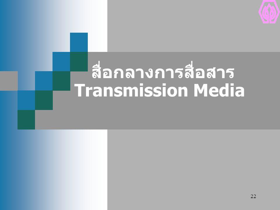 22 สื่อกลางการสื่อสาร Transmission Media