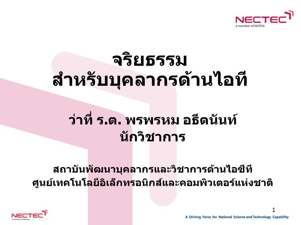 2 หัวข้อการนำเสนอ กฎหมายเทคโนโลยีสารสนเทศและแนวทาง ปฏิบัติ จริยธรรมสำหรับบุคลากรด้านไอที เข้าใจภาพรวมของการพัฒนากฎหมายไอทีของไทย ตลอดจนแนวทางปฏิบัติที่สอดรับกับกฎหมาย เพื่อศึกษาคุณลักษณะของบุคลากรด้านไอที ที่มี คุณธรรมและจริยธรรม รวมทั้งการมีจรรยาบรรณ ในการบริหารงาน วัตถุประสงค์