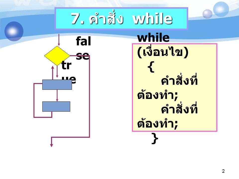 3 int sum = 0, number = 1; while(number <= 100) { sum = sum + number; number++; } int sum = 0, number = 1; while(number <= 100) { sum = sum + number; number++; } ตัวอย่างที่ 9 while เพื่อทำการคำนวณผลบวกของ เลขตั้งแต่ 1-100