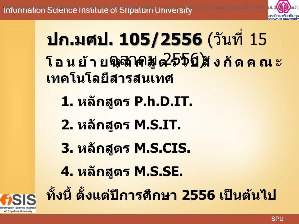 SPU Information Science Institute of Sripatum University เพื่อให้การบริหารงานของมหาวิทยาลัยเป็นไปด้วยความเรียบร้อย และมีประสิทธิภาพยิ่งขึ้น อาศัยอำนาจตามความในมาตรา 43 (4) แห่งพระราชบัญญัติสถาบันอุดมศึกษาเอกชน พ.ศ.