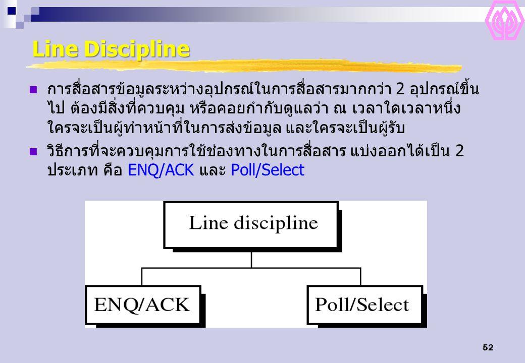 52 Line Discipline การสื่อสารข้อมูลระหว่างอุปกรณ์ในการสื่อสารมากกว่า 2 อุปกรณ์ขึ้น ไป ต้องมีสิ่งที่ควบคุม หรือคอยกำกับดูแลว่า ณ เวลาใดเวลาหนึ่ง ใครจะเ