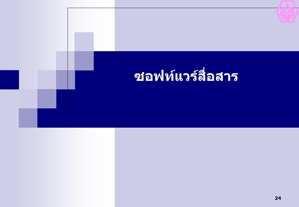 24 ซอฟท์แวร์สื่อสาร