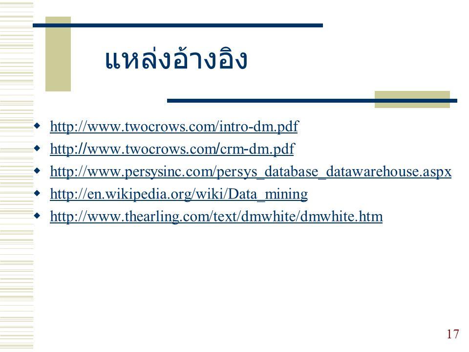 แหล่งอ้างอิง  http://www.twocrows.com/intro-dm.pdf http://www.twocrows.com/intro-dm.pdf  http://www.twocrows.com/crm-dm.pdf http://www.twocrows.com/