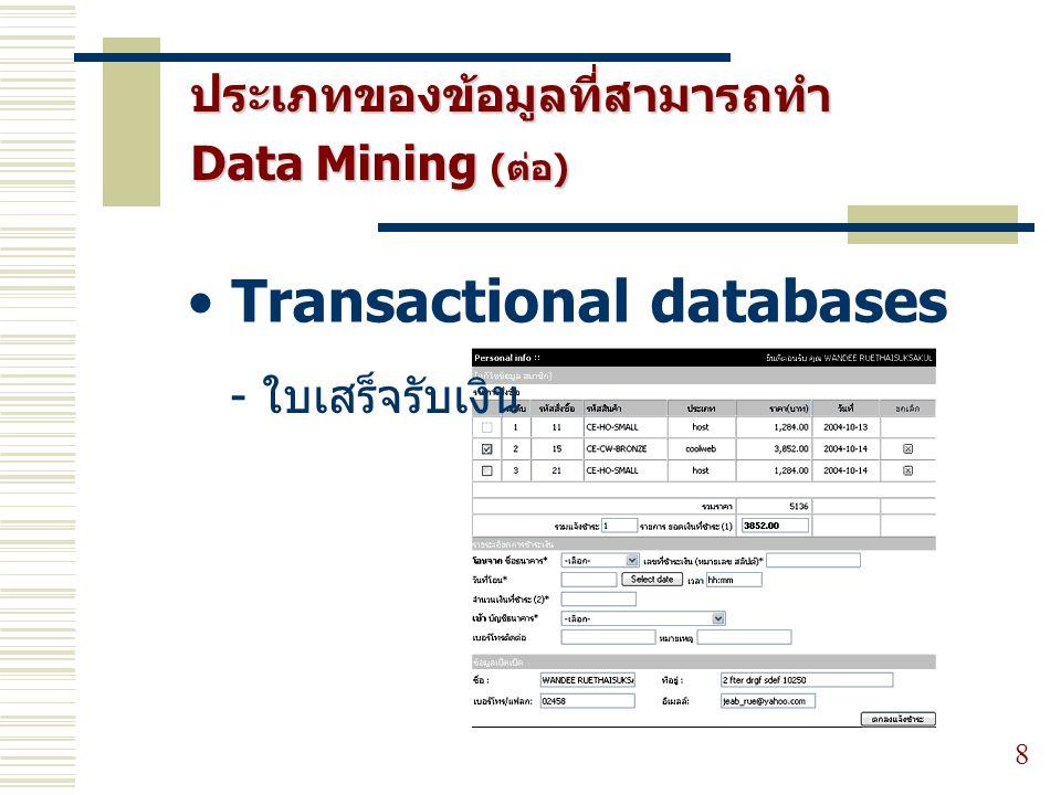 ประเภทของข้อมูลที่สามารถทำ Data Mining (ต่อ) 9 Advanced database เป็นฐานข้อมูลที่จัดเก็บในรูปแบบอื่นๆ เช่น - ข้อมูลแบบ Object oriented - ข้อมูลที่เป็น Text file - ข้อมูลมัลติมีเดีย - ข้อมูลในรูปของ Web Site เป็นต้น