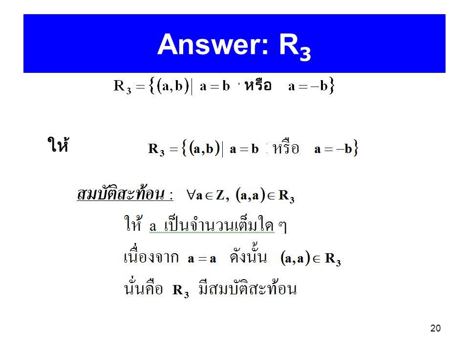 20 Answer: R 3 ให้ หรือ