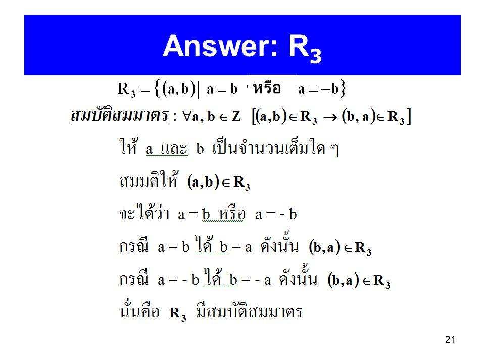 21 Answer: R 3 หรือ