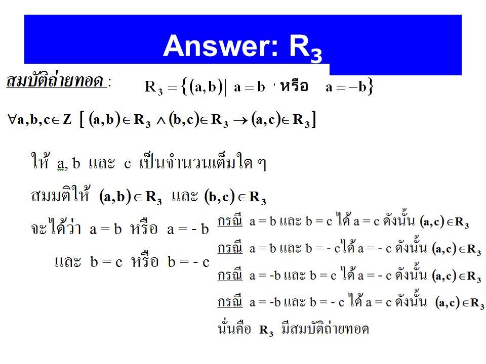 22 Answer: R 3 หรือ
