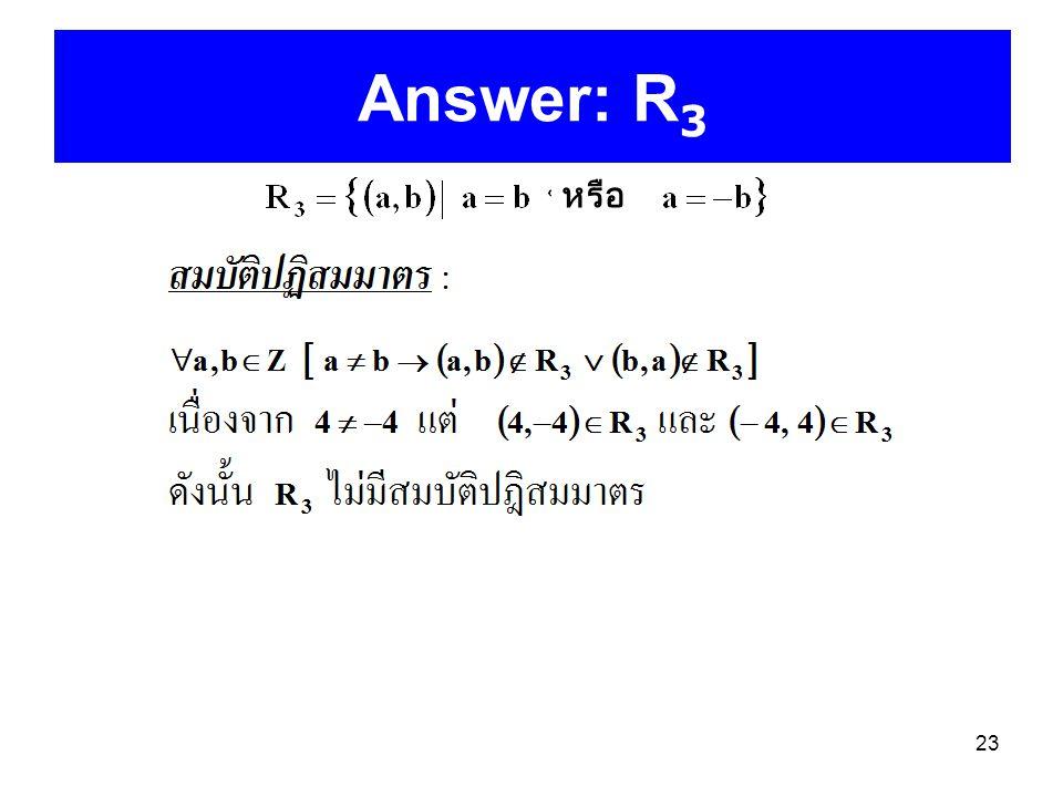 23 Answer: R 3 หรือ