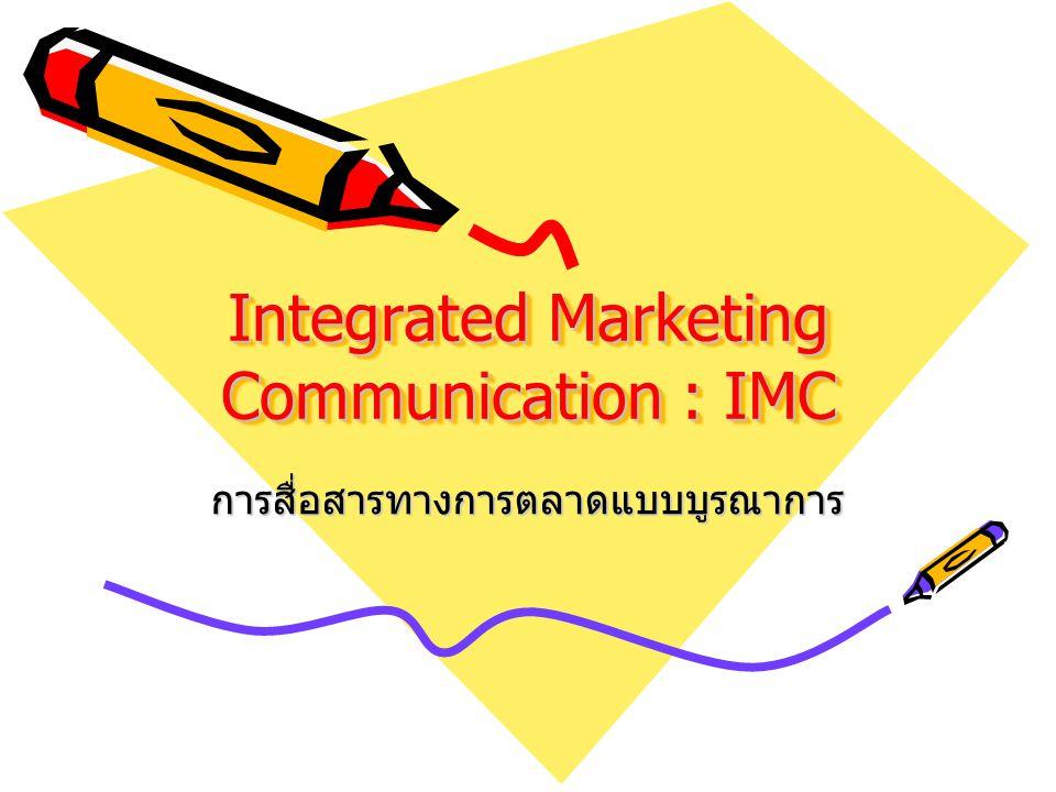 Integrated Marketing Communication : IMC การสื่อสารทางการตลาดแบบบูรณาการ