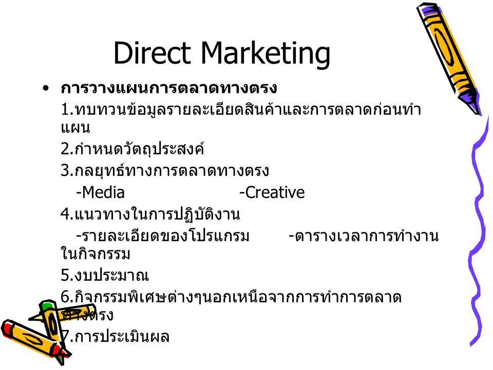 Direct Marketing การวางแผนการตลาดทางตรง 1. ทบทวนข้อมูลรายละเอียดสินค้าและการตลาดก่อนทำ แผน 2. กำหนดวัตถุประสงค์ 3. กลยุทธ์ทางการตลาดทางตรง -Media-Crea