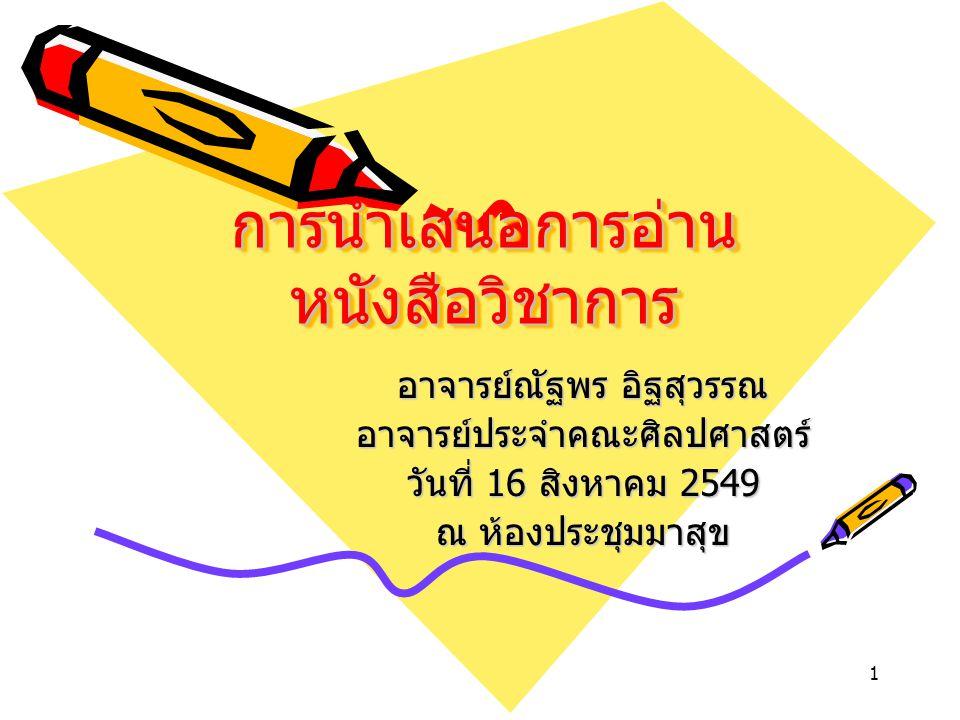 1 การนำเสนอการอ่าน หนังสือวิชาการ อาจารย์ณัฐพร อิฐสุวรรณ อาจารย์ประจำคณะศิลปศาสตร์ วันที่ 16 สิงหาคม 2549 ณ ห้องประชุมมาสุข