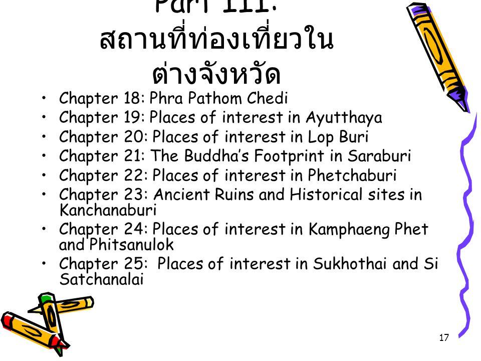 17 Part III: สถานที่ท่องเที่ยวใน ต่างจังหวัด Chapter 18: Phra Pathom Chedi Chapter 19: Places of interest in Ayutthaya Chapter 20: Places of interest