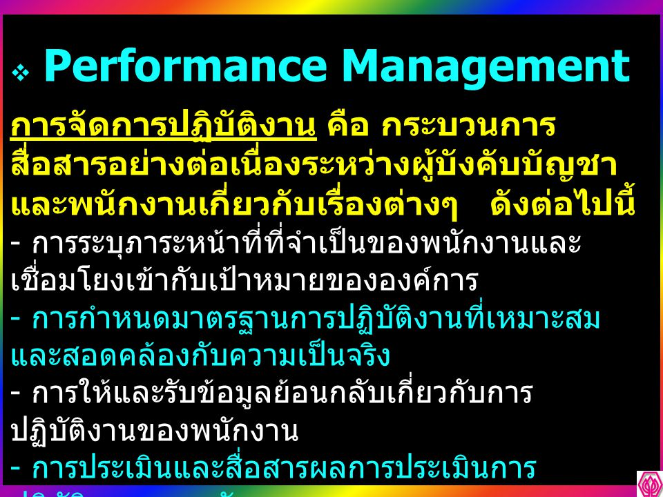  Data from performance management process 1.Detail performance plans of individuals 2.