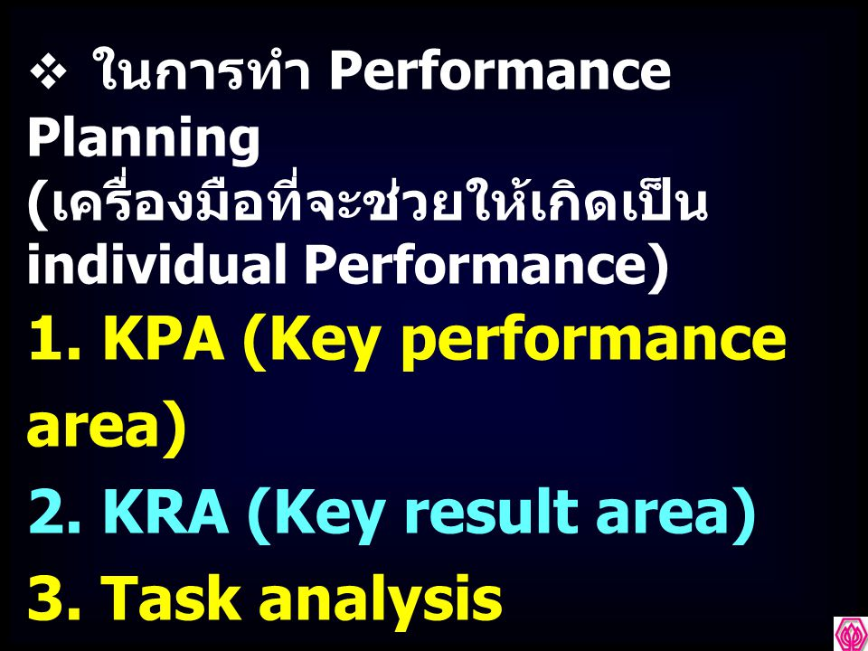 Performance Appraisal SystemsPerformance Management Systems -Evaluation of individuals -Periodic evaluation -Rating and evaluation - Rewards - Designed and monitored by the HR department -Performance improvement of individuals, teams and organization -Continuous process - Performance Planning analysis review, development, improvement - Performance standard - Designed by HR development but monitored by the respective department themselves