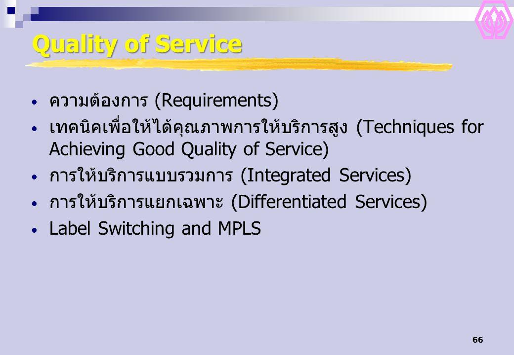 66 Quality of Service ความต้องการ (Requirements) เทคนิคเพื่อให้ได้คุณภาพการให้บริการสูง (Techniques for Achieving Good Quality of Service) การให้บริกา
