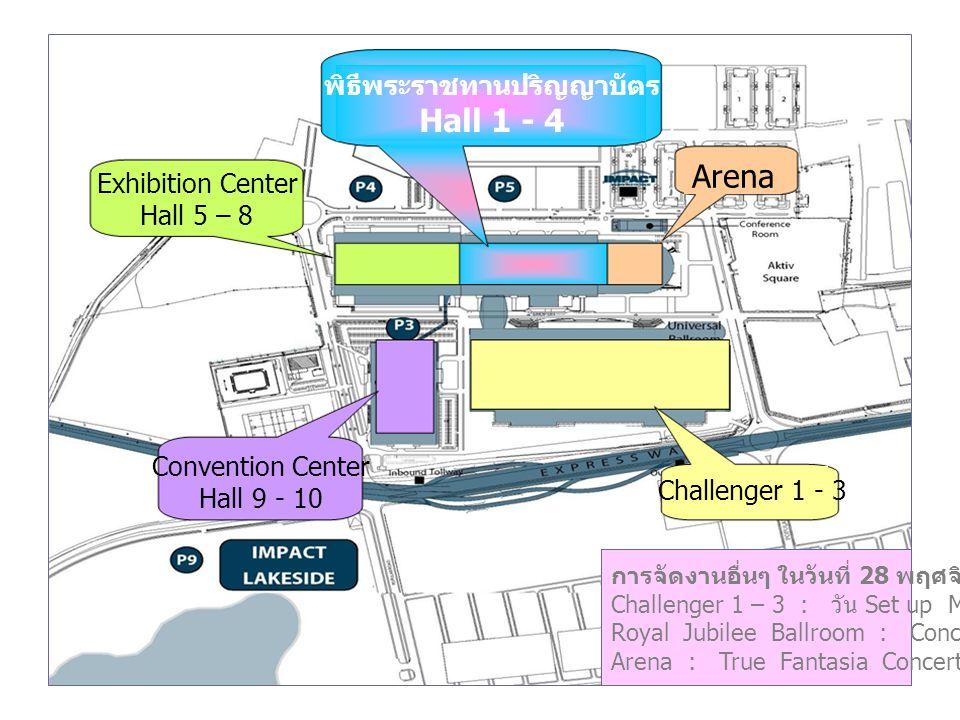 พิธีพระราชทานปริญญาบัตร Hall 1 - 4 Arena Challenger 1 - 3 Convention Center Hall 9 - 10 Exhibition Center Hall 5 – 8 การจัดงานอื่นๆ ในวันที่ 28 พฤศจิกายน 2552 Challenger 1 – 3 : วัน Set up Motor Expo Royal Jubilee Ballroom : Concert Fm One Arena : True Fantasia Concert