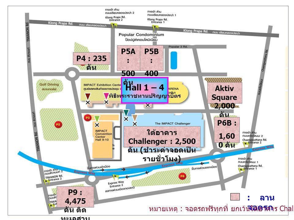 Aktiv Square 2,000 คัน : ลาน จอดรถ ใต้อาคาร Challenger : 2,500 คัน ( ชำระค่าจอดเป็น รายชั่วโมง ) P6B : 1,60 0 คัน P5B : 400 คัน P9 : 4,475 คัน ติด ทะเลสาบ Hall 1 – 4 พิธีพระราชทานปริญญาบัตร P5A : 500 คัน P4 : 235 คัน หมายเหตุ : จอดรถฟรีทุกที่ ยกเว้นใต้อาคาร Challenger