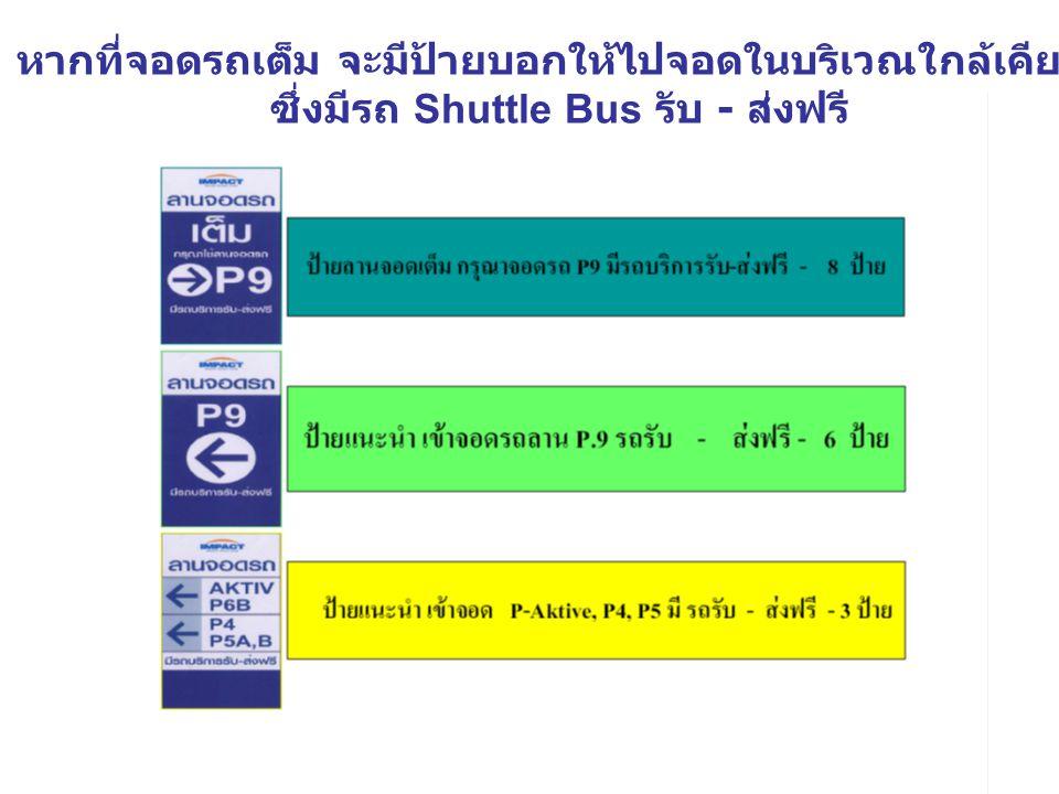 หากที่จอดรถเต็ม จะมีป้ายบอกให้ไปจอดในบริเวณใกล้เคียง ซึ่งมีรถ Shuttle Bus รับ - ส่งฟรี