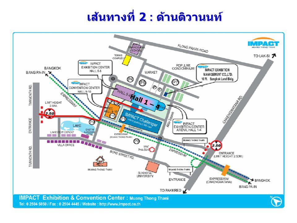 เส้นทางที่ 3 : ขึ้น - ลง ทางด่วนจากกรุงเทพฯ Hall 1 – 4 ลงทางด่วนเมืองทองธานี ค่า ผ่านทาง 20 บาท