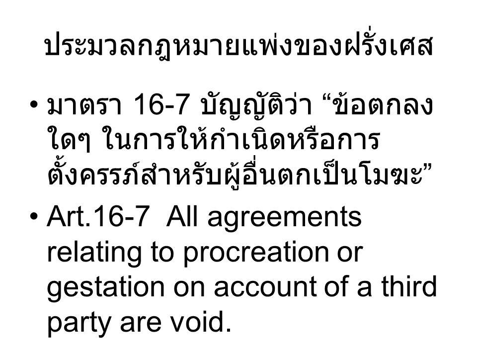 """ประมวลกฎหมายแพ่งของฝรั่งเศส มาตรา 16-7 บัญญัติว่า """" ข้อตกลง ใดๆ ในการให้กำเนิดหรือการ ตั้งครรภ์สำหรับผู้อื่นตกเป็นโมฆะ """" Art.16-7 All agreements relat"""