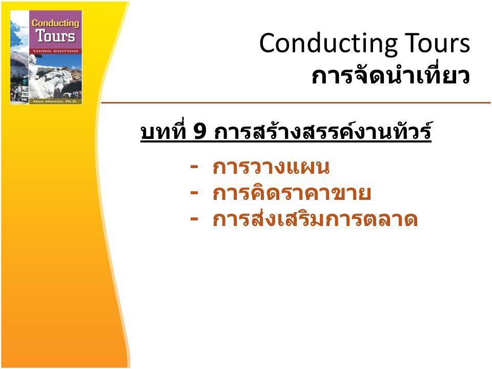 Conducting Tours การจัดนำเที่ยว บทที่ 9 การสร้างสรรค์งานทัวร์ - การวางแผน - การคิดราคาขาย - การส่งเสริมการตลาด