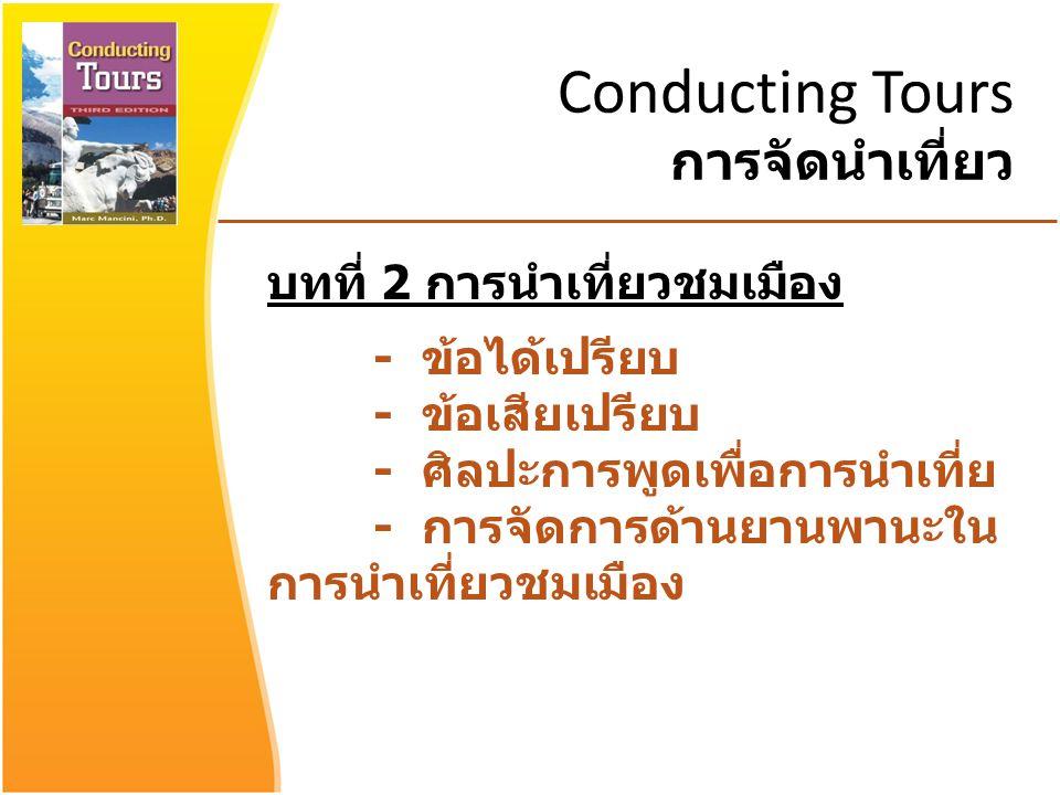 Conducting Tours การจัดนำเที่ยว บทที่ 2 การนำเที่ยวชมเมือง - ข้อได้เปรียบ - ข้อเสียเปรียบ - ศิลปะการพูดเพื่อการนำเที่ย - การจัดการด้านยานพานะใน การนำเที่ยวชมเมือง