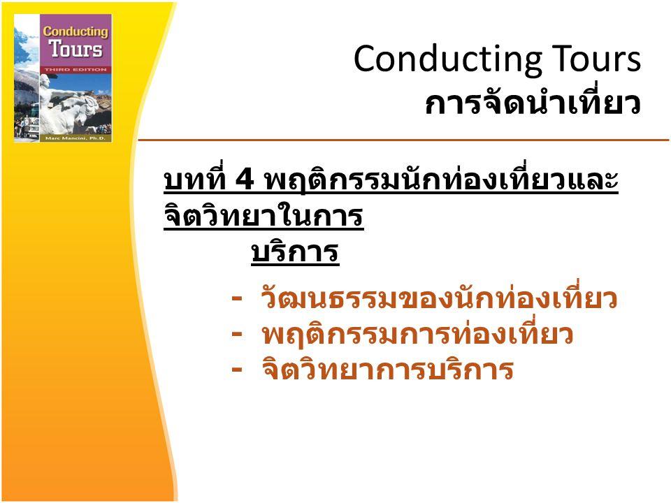 Conducting Tours การจัดนำเที่ยว บทที่ 4 พฤติกรรมนักท่องเที่ยวและ จิตวิทยาในการ บริการ - วัฒนธรรมของนักท่องเที่ยว - พฤติกรรมการท่องเที่ยว - จิตวิทยาการบริการ
