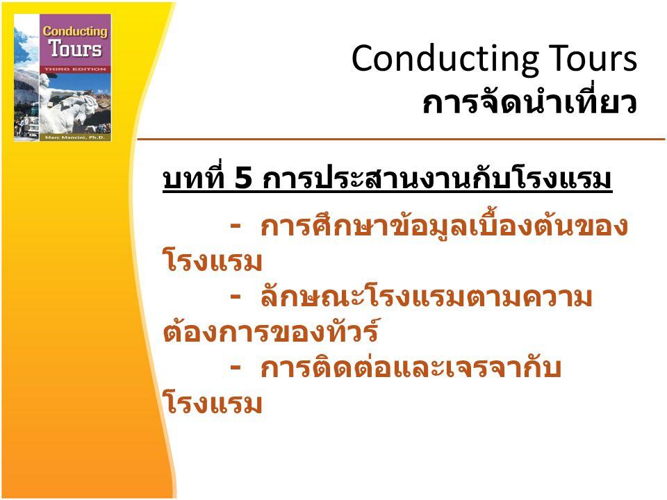 Conducting Tours การจัดนำเที่ยว บทที่ 5 การประสานงานกับโรงแรม - การศึกษาข้อมูลเบื้องต้นของ โรงแรม - ลักษณะโรงแรมตามความ ต้องการของทัวร์ - การติดต่อและเจรจากับ โรงแรม