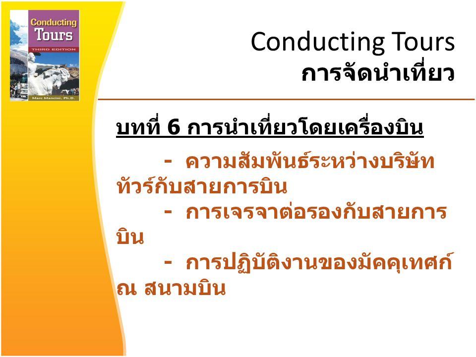 Conducting Tours การจัดนำเที่ยว บทที่ 6 การนำเที่ยวโดยเครื่องบิน - ความสัมพันธ์ระหว่างบริษัท ทัวร์กับสายการบิน - การเจรจาต่อรองกับสายการ บิน - การปฏิบัติงานของมัคคุเทศก์ ณ สนามบิน