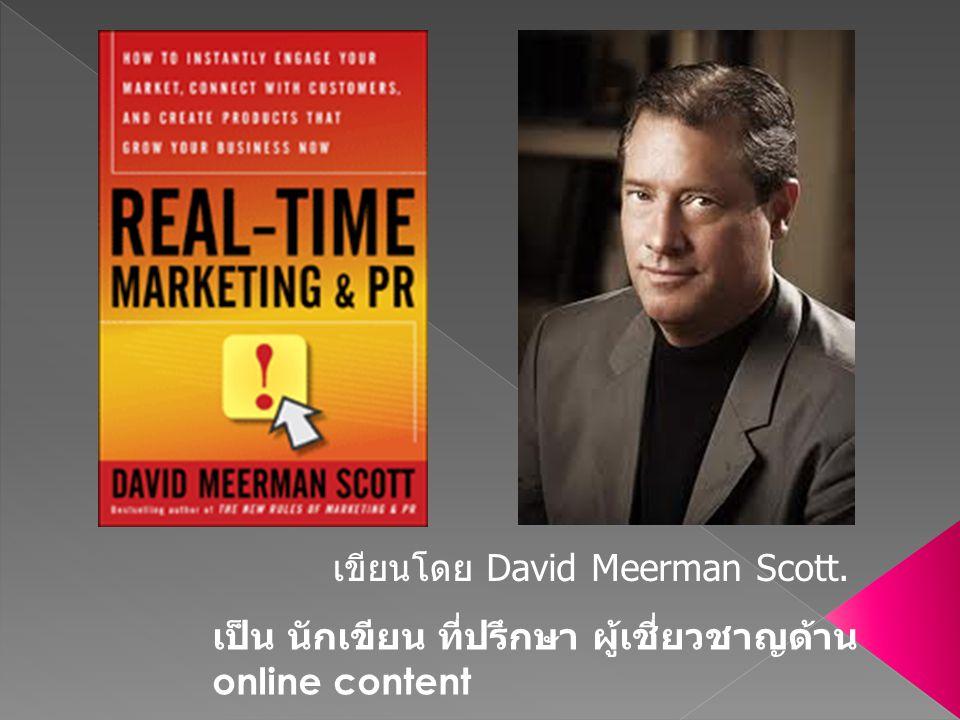 บทเรียนเกี่ยวกับความเร็วใน การสัมพันธ์กับสื่อ  บทเรียนของการบริหาร การตลาดแบบ real time  บทเรียนของการสร้างสรรค์ ผลิตภัณฑ์ใหม่แบบ real time  บทเรียนสุดท้ายของบริษัทที่ ไม่สนใจลูกค้า