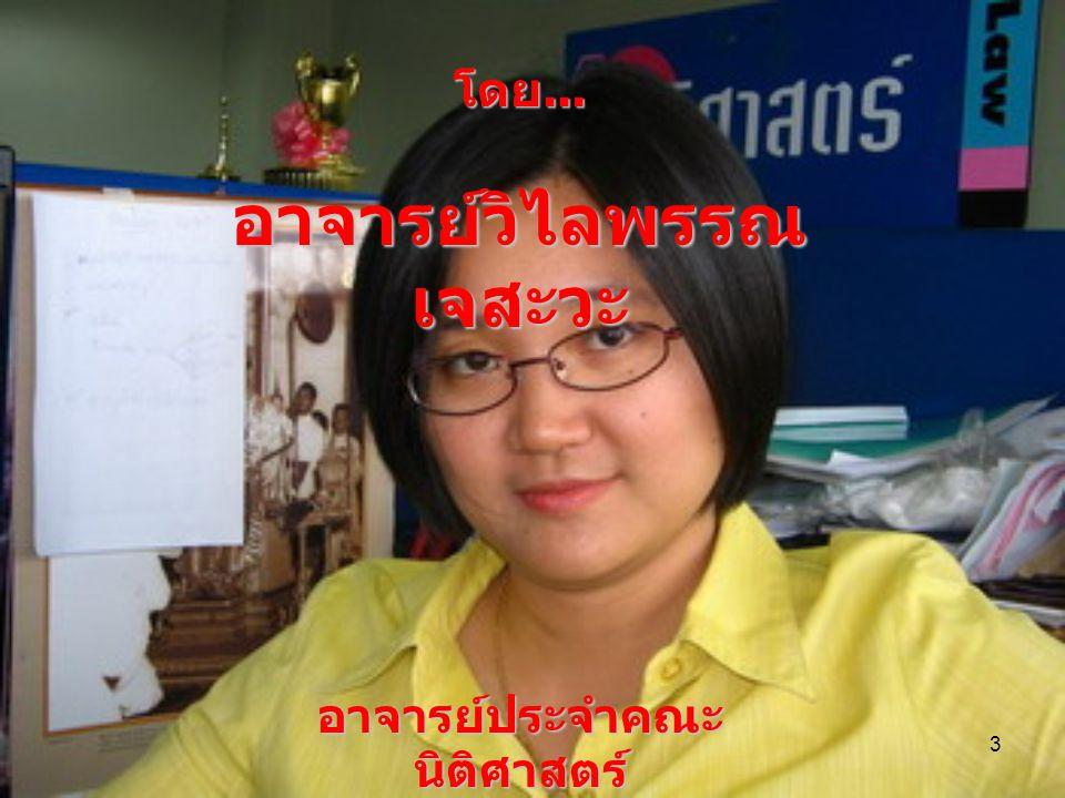 3 โดย... อาจารย์วิไลพรรณ เจสะวะ อาจารย์ประจำคณะ นิติศาสตร์ มหาวิทยาลัยศรีปทุม วิทยา เขตชลบุรี