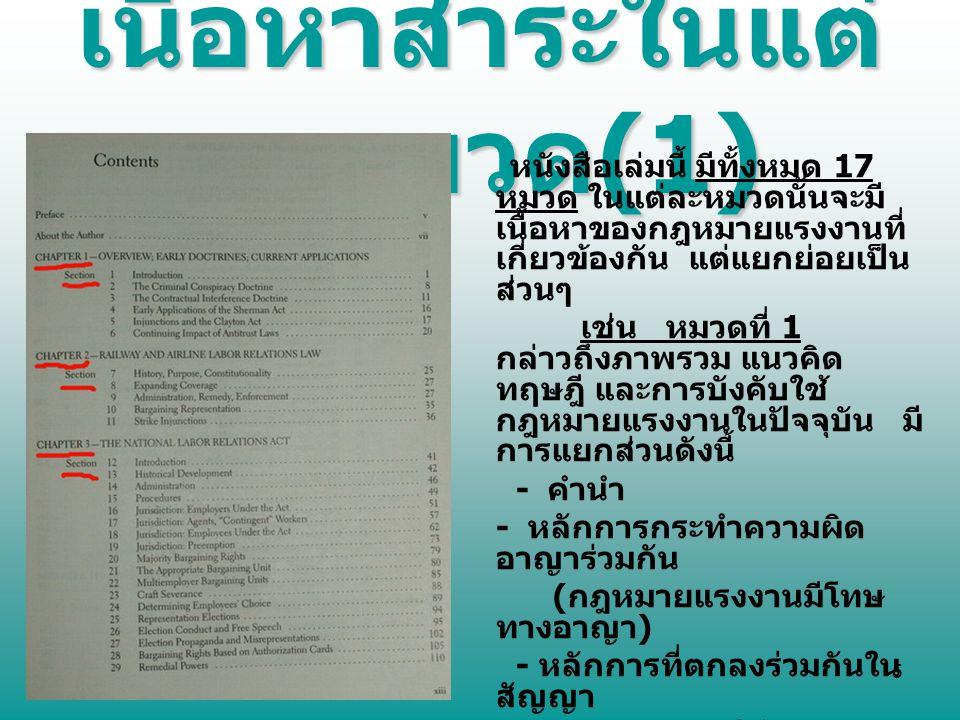 16 ประโยชน์และ ข้อเสนอแนะ นำความรู้ที่ได้จากหลักการต่างๆ มาอธิบายเปรียบ กับกฎหมายแรงงานของไทยให้แก่นักศึกษาได้ นำคดีตัวอย่างที่มีปัญหาซับซ้อนในประเทศสหรัฐฯ มาอธิบายให้แก่นักศึกษาได้ แนะนำนักศึกษาให้เปรียบเทียบและประยุกต์ใช้ หลักการและตัวอย่างคดีที่ได้จากหนังสือเล่มนี้มา ใช้งานจริง เท่าที่ไม่ขัดกับกฎหมายแรงงานของ ไทย ผู้ที่เรียนต่อในระดับปริญญาโททางด้านกฎหมาย และทำวิทยานิพนธ์หรือสารนิพนธ์ด้านกฎหมาย แรงงาน สามารถนำหนังสือเล่มนี้ไปวิเคราะห์ เปรียบเทียบกับกฎหมายแรงงานของไทย ใน วิทยานิพนธ์ได้