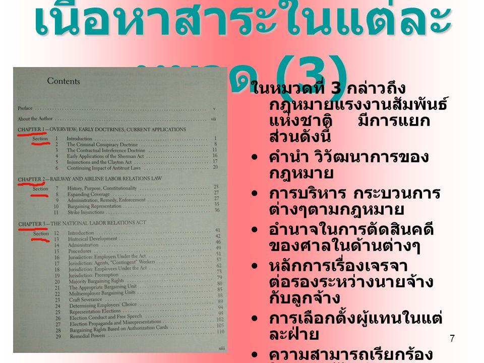 7 เนื้อหาสาระในแต่ละ หมวด (3) ในหมวดที่ 3 กล่าวถึง กฎหมายแรงงานสัมพันธ์ แห่งชาติ มีการแยก ส่วนดังนี้ คำนำ วิวัฒนาการของ กฎหมาย การบริหาร กระบวนการ ต่า