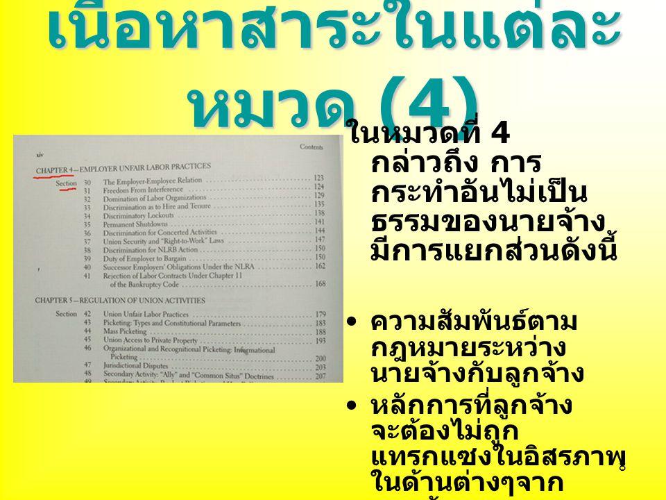 8 เนื้อหาสาระในแต่ละ หมวด (4) ในหมวดที่ 4 กล่าวถึง การ กระทำอันไม่เป็น ธรรมของนายจ้าง มีการแยกส่วนดังนี้ ความสัมพันธ์ตาม กฎหมายระหว่าง นายจ้างกับลูกจ้