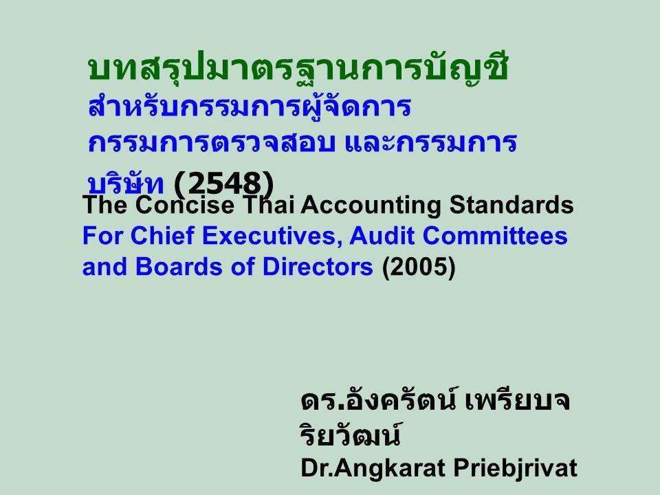 บทสรุปมาตรฐานการบัญชี สำหรับกรรมการผู้จัดการ กรรมการตรวจสอบ และกรรมการ บริษัท (2548) The Concise Thai Accounting Standards For Chief Executives, Audit
