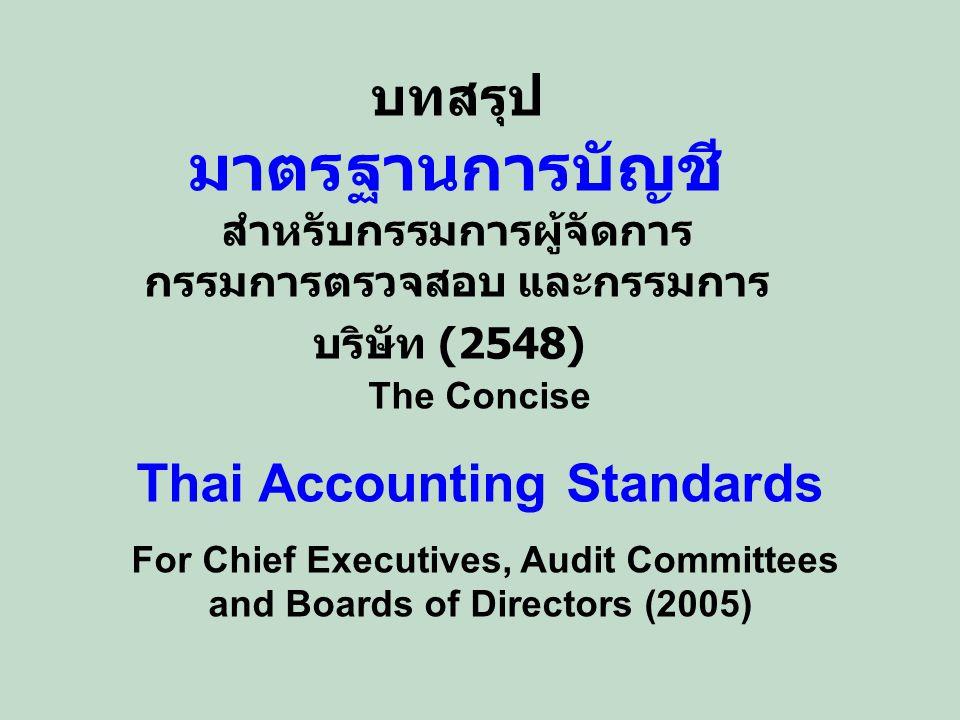 บทสรุป มาตรฐานการบัญชี สำหรับกรรมการผู้จัดการ กรรมการตรวจสอบ และกรรมการ บริษัท (2548) The Concise Thai Accounting Standards For Chief Executives, Audi