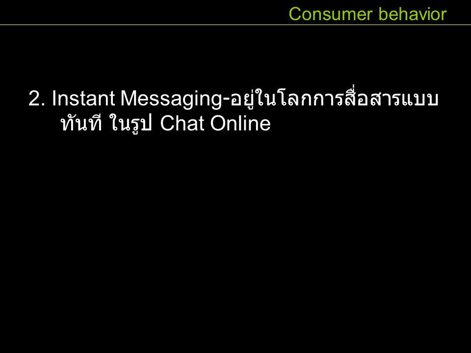 2. Instant Messaging- อยู่ในโลกการสื่อสารแบบ ทันที ในรูป Chat Online Consumer behavior